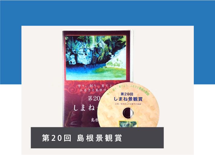第20回島根景観賞