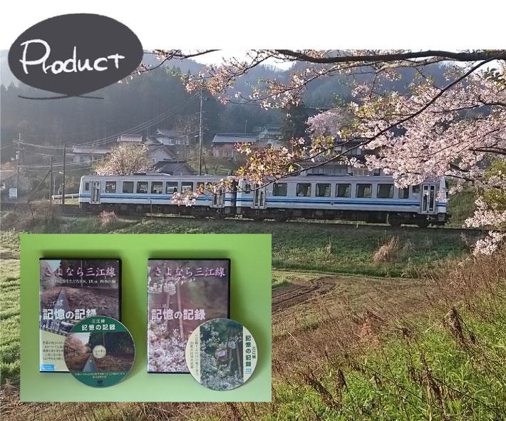 三江線「記憶の記録」DVD/Bd